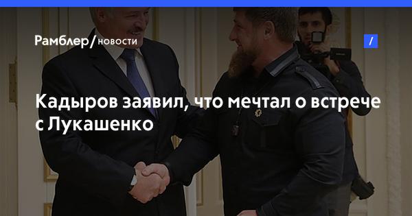 Визит Кадырова: белорусские интересы на Северном Кавказе