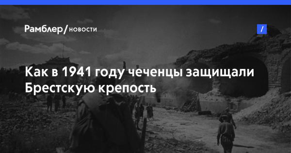 Как в 1941 году чеченцы защищали Брестскую крепость
