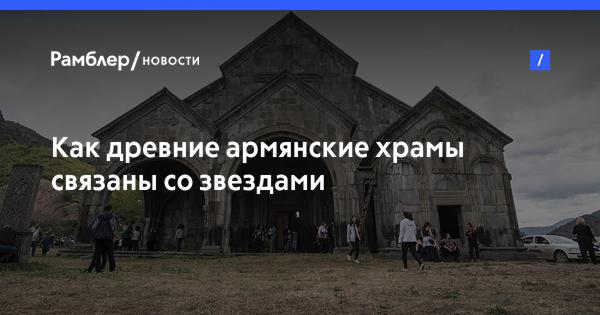 Как древние армянские храмы связаны со звездами