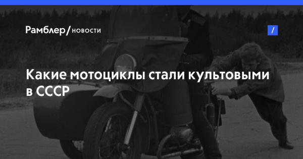 Какие мотоциклы стали культовыми в СССР