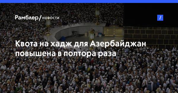 Свыше 7 тысяч паломников из Узбекистана готовятся совершить хадж