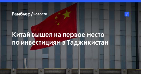 В первом квартале Китай стал лидером по объему прямых инвестиций в Таджикистане