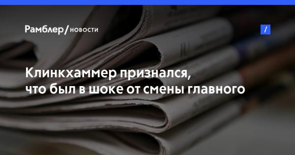 Клинкхаммер признался, что был в шоке от смены главного тренера в «Динамо» Мн