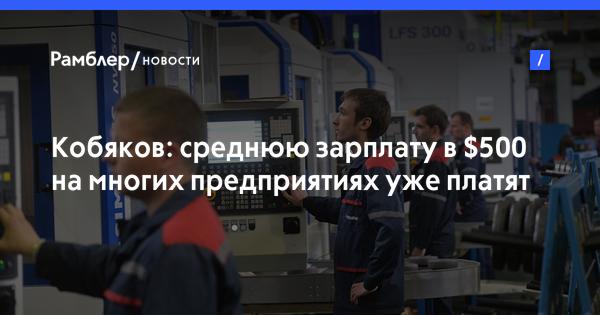 Кобяков: среднюю зарплату в $500 на многих предприятиях уже платят