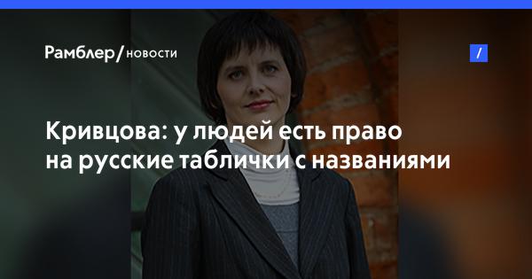 Кривцова: у людей есть право на русские таблички с названиями улиц