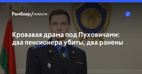 Кровавая драма под Пуховичами: два пенсионера убиты, два ранены