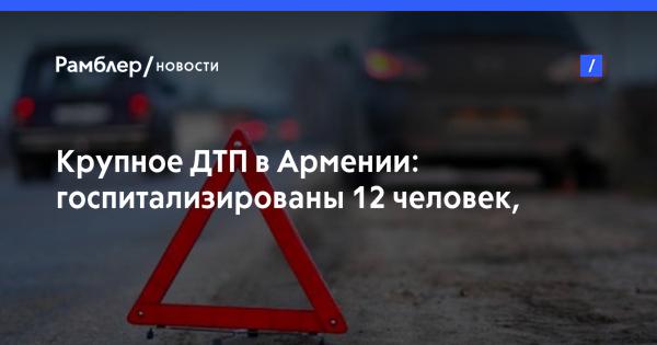 Крупное ДТП в Армении: госпитализированы 12 человек, включая детей