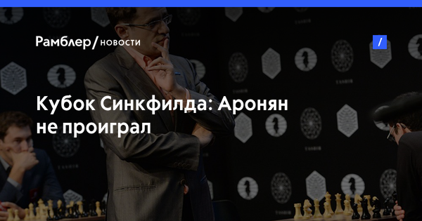 Кубок Синкфилда: Аронян не проиграл