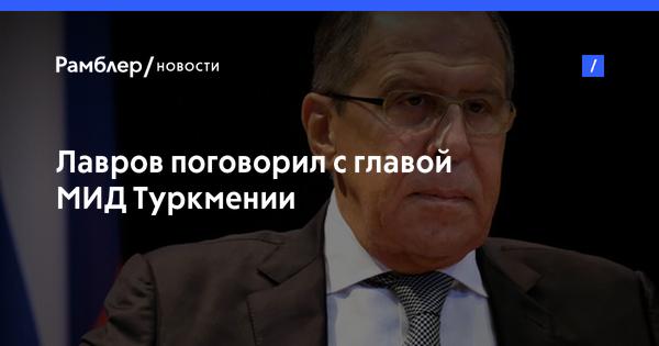 Лавров поговорил с главой МИД Туркмении