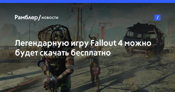 скачать Fallout 4 скачать Torrent - фото 5