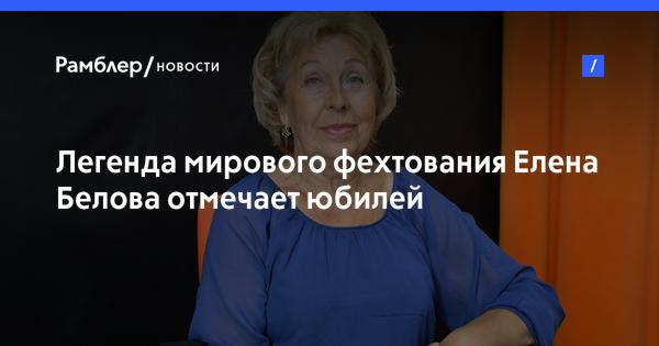 Легенда мирового фехтования Елена Белова отмечает юбилей