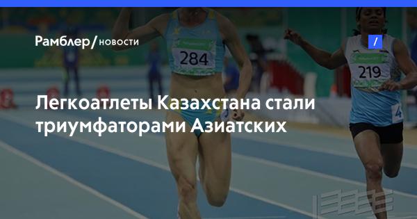 Легкоатлеты Казахстана стали триумфаторами Азиатских игр в Ашхабаде