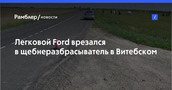 Легковой Ford врезался в щебнеразбрасыватель в Витебском районе