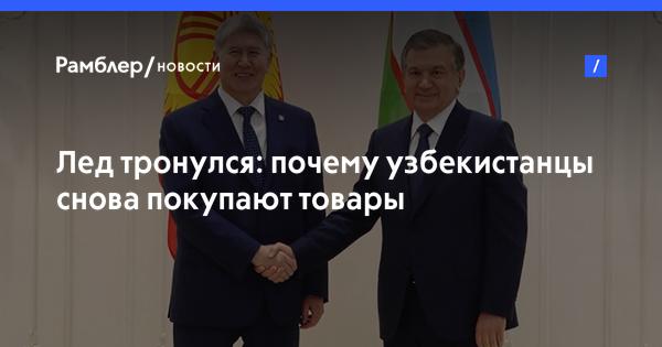 Между нами тает лед! Почему узбекистанцы снова покупают товары из КР