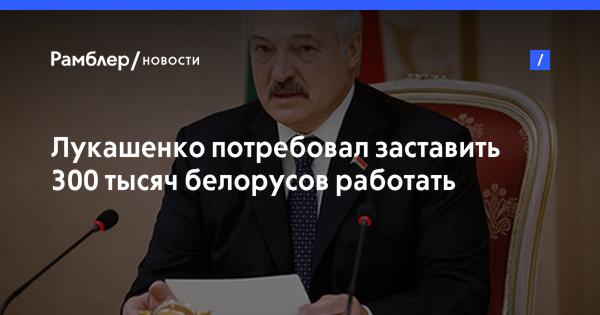Лукашенко: никакой отмены декрета «о тунеядцах» быть не может