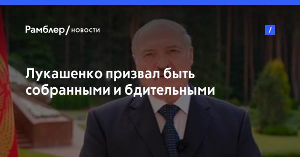 Лукашенко призвал быть собранными и бдительными участников АрМИ-2017