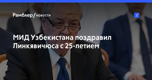 МИД Узбекистана поздравил Линкявичюса с 25-летием дипотношений
