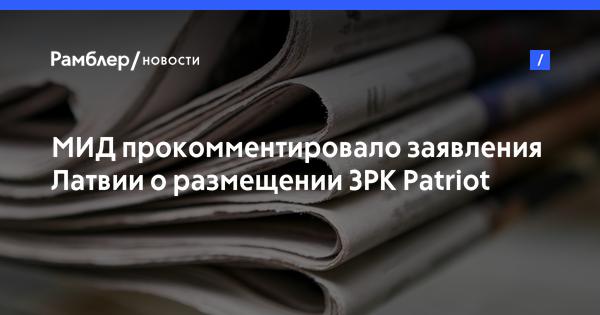 МИД прокомментировало заявления Латвии о размещении ЗРК Patriot