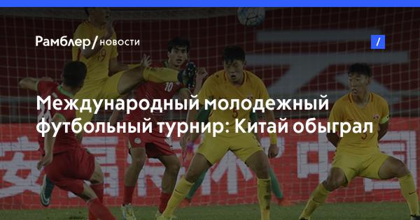 Международный молодежный футбольный турнир: Китай обыграл Таджикистан