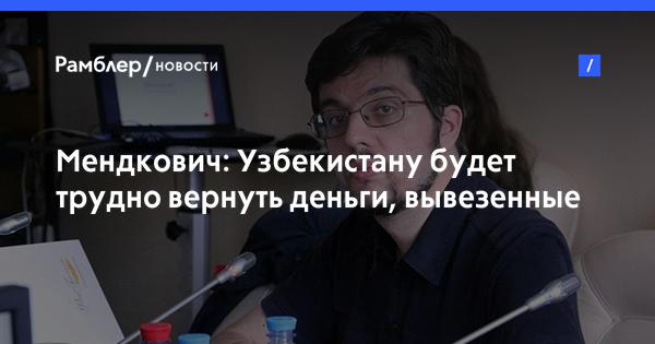 Активы преступной группы с участием Каримовой выявлены в России