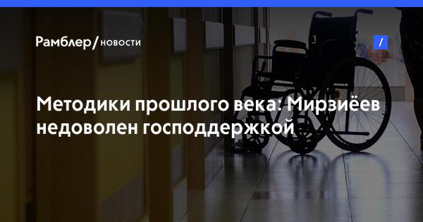 Методики прошлого века: Мирзиёев недоволен господдержкой инвалидов