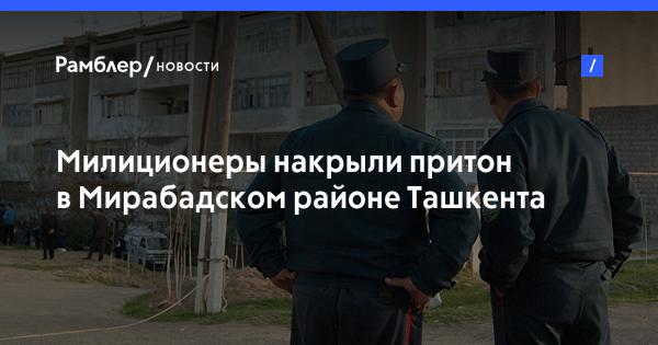 Милиционеры накрыли притон в Мирабадском районе Ташкента