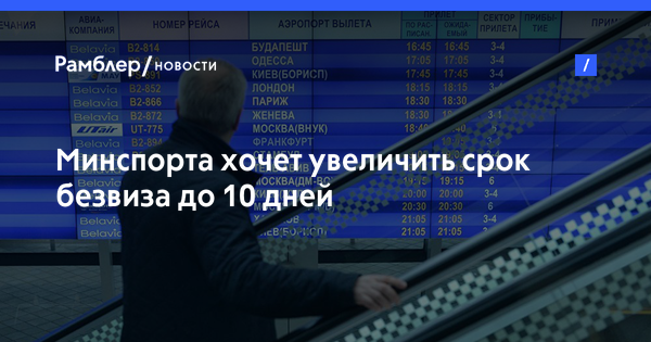 Минспорта хочет увеличить срок безвиза до 10 дней