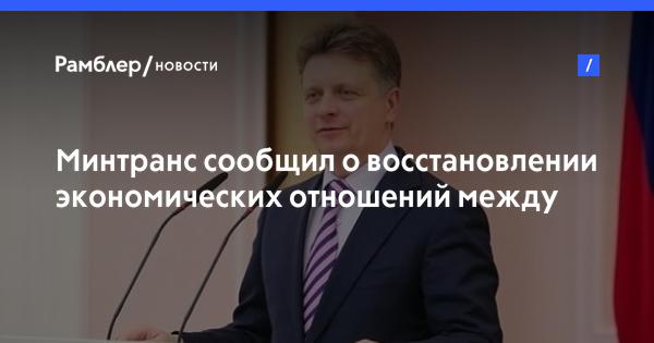 Минтранс сообщил о восстановлении экономических отношений между Латвией и Россией