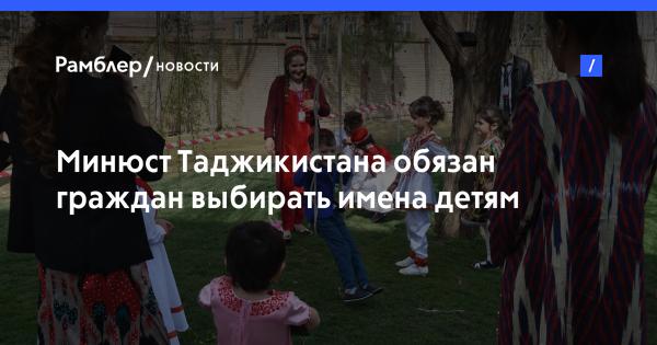ЗАГСы в Таджикистане получили каталог из 6 тысяч разрешенных имен