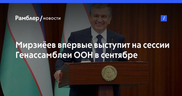 Мирзиёев впервые выступит на сессии Генассамблеи ООН в сентябре