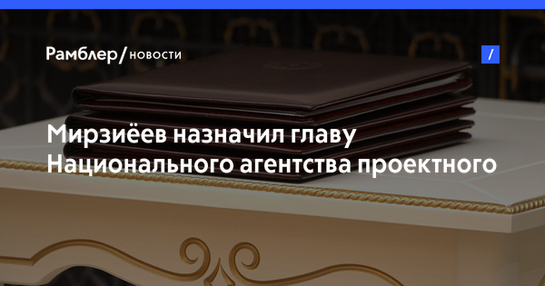 Мирзиёев назначил главу Национального агентства проектного управления