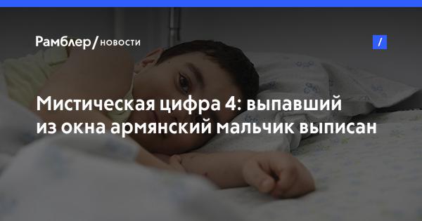 Мистическая цифра 4: выпавший из окна армянский мальчик выписан