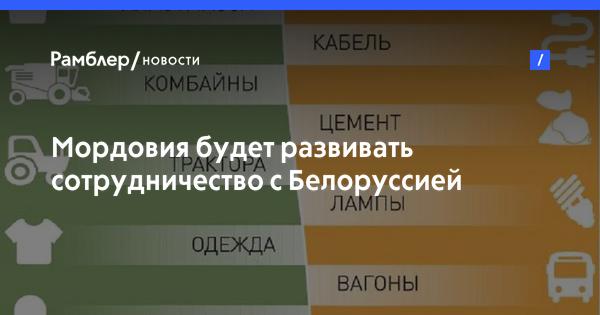 Мордовия будет развивать сотрудничество с Белоруссией