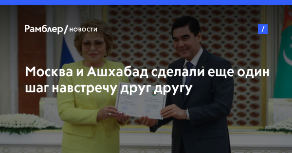 Москва и Ашхабад сделали еще один шаг навстречу друг другу
