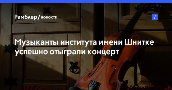 Музыканты института имени Шнитке успешно отыграли концерт в Белоруссии