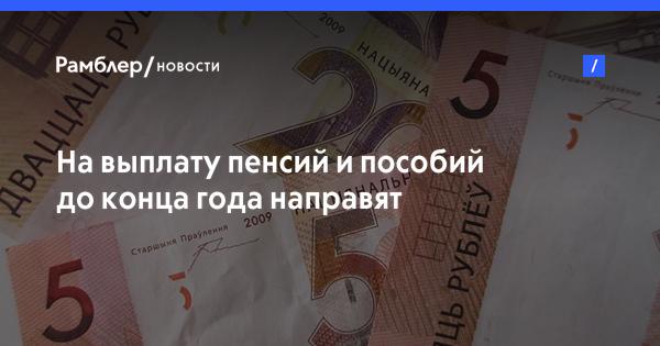 На выплату пенсий и пособий до конца года направят еще 500 млн рублей