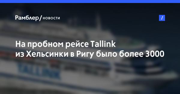 На пробном рейсе Tallink из Хельсинки в Ригу было более 3000 пассажиров