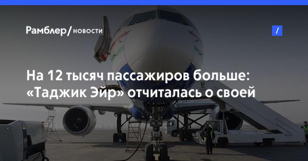 На 12 тысяч пассажиров больше: «Таджик Эйр» отчиталась о своей работе