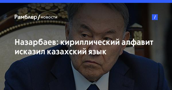 Пресс-конференция в Акорде: латиница, Головкин и 90% работы Назарбаева