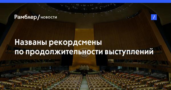 Итоги выступления Рахмона на Генассамблее ООН