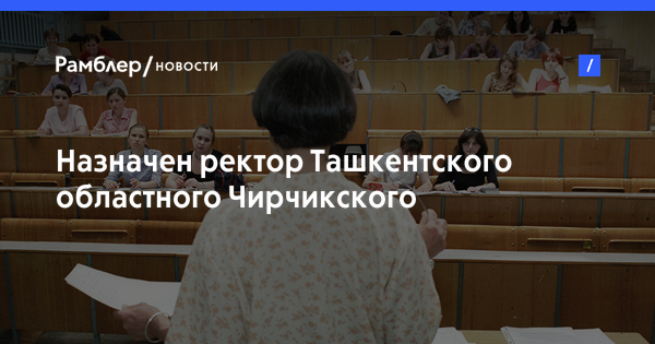 В Ташкентской области открывают новый педагогический институт