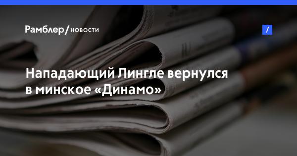 Нападающий Лингле вернулся в минское «Динамо»