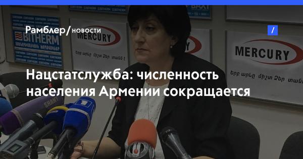 Нацстатслужба: численность населения Армении сокращается