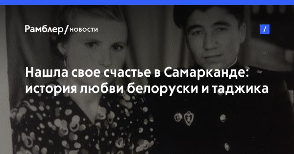 Самарканд слезам не верит: история любви белоруски и таджика