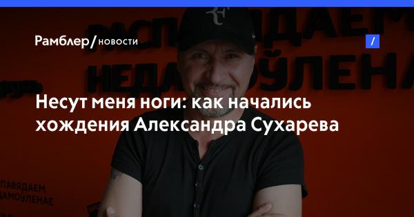 Несут меня ноги: как начались хождения Александра Сухарева по Беларуси