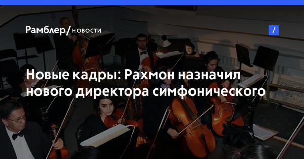 Новые кадры: Рахмон назначил нового директора симфонического оркестра РТ