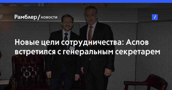 Новые цели сотрудничества: Аслов встретился с генеральным секретарем ОБСЕ