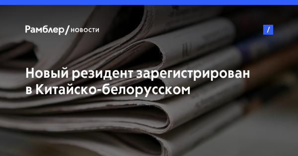 Новый резидент зарегистрирован в Китайско-белорусском индустриальном парке «Великий камень»