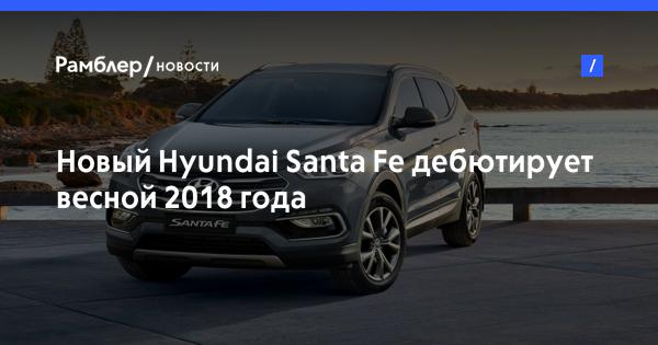 Новый hyundai santa fe 2018: фото, видео, обзор