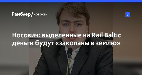 Носович: выделенные на Rail Baltic деньги будут «закопаны в землю»